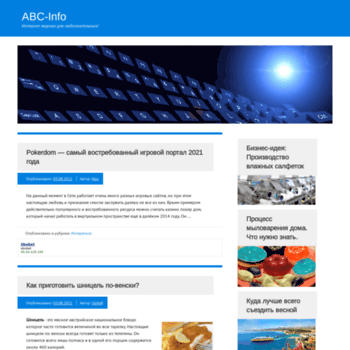 Веб сайт abcinfo.ru