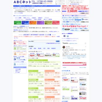 Abcnet.ne.jp thumbnail