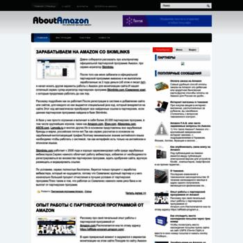 Aboutamazon.ru thumbnail