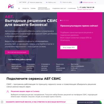 Электронная отчетность абт доверенное лицо регистрация ооо
