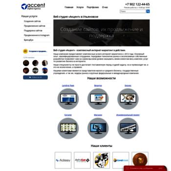 Веб сайт accentweb.ru