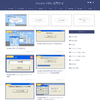 access-vba-navi com at WI  Access VBA 入門ナビ