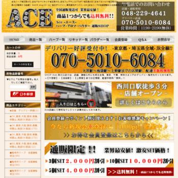Ace-herb.net thumbnail