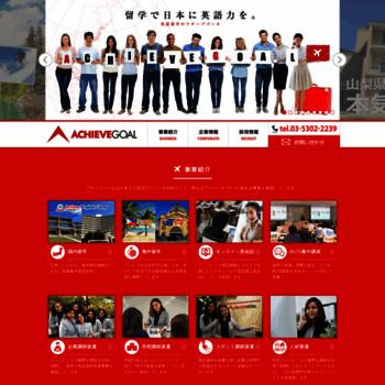 Achievegoal.jp thumbnail