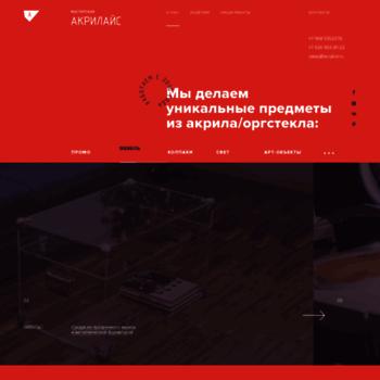 Acrylice.ru thumbnail