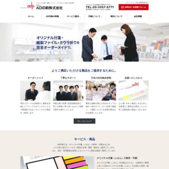 Ad-co.jp thumbnail