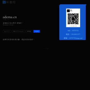 Adema.cn thumbnail