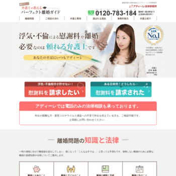 Adire-rikon.jp thumbnail