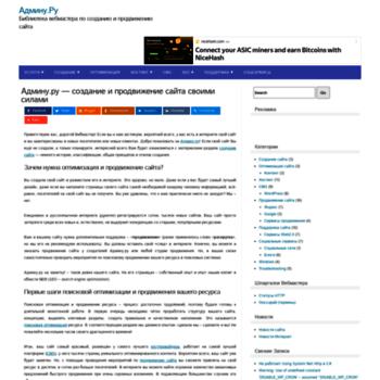 Веб сайт adminu.ru
