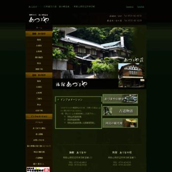 Adumaya.co.jp thumbnail