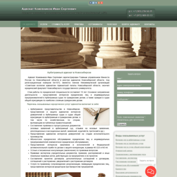 Advokat-kozhevnikov.ru thumbnail