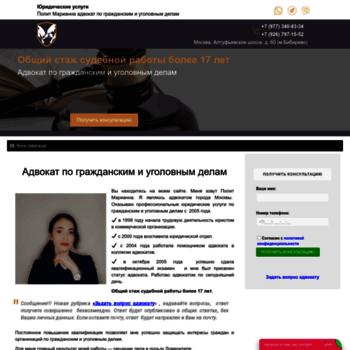 Advokatmarianna.ru thumbnail
