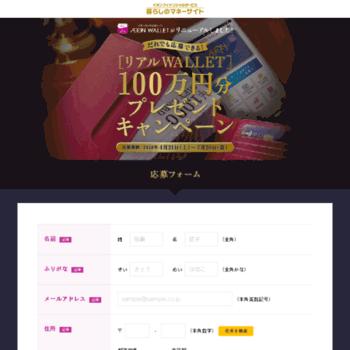 Aeoncard-opcp.jp thumbnail