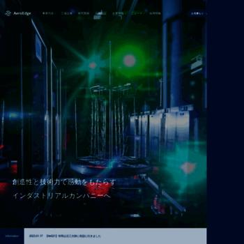 Aeroedge.co.jp thumbnail