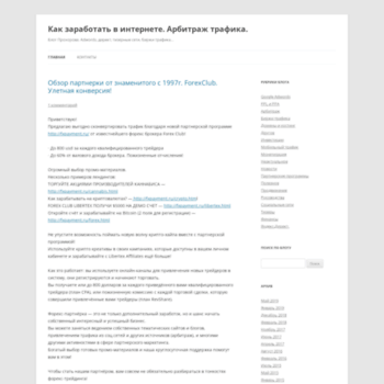 Веб сайт affiliatebiz.ru