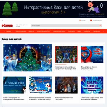 Afishakids.ru thumbnail