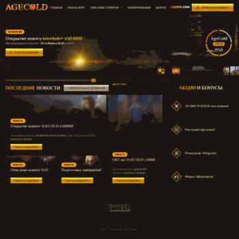Agecold.ru thumbnail