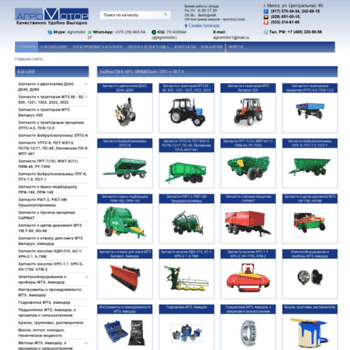 Agromotor.by thumbnail