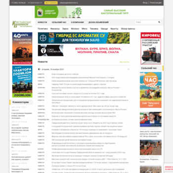 Веб сайт agronews.ru