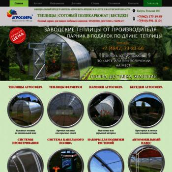 Agrosfera-kaluga.ru thumbnail