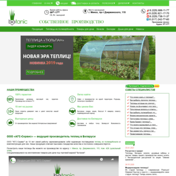 Ags-agro.by thumbnail