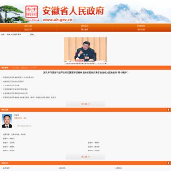 Ah.gov.cn thumbnail