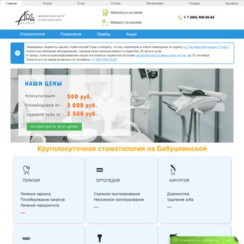 Aibolitdent.ru thumbnail