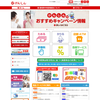 Aichi-kenshin.co.jp thumbnail