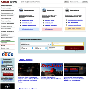 Airlines-inform.ru thumbnail