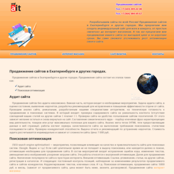 Веб сайт ait-ural.ru