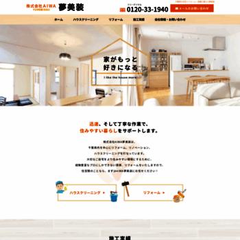 Aiwa39.co.jp thumbnail