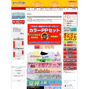 Akatsuki-insatsu.co.jp thumbnail