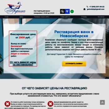 Веб сайт akrilych.ru