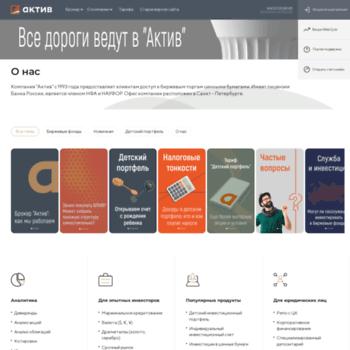 Веб сайт aktiv.ru