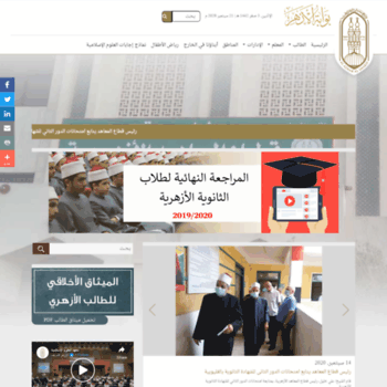 Alazhar.gov.eg thumbnail