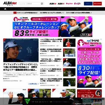 Alba.co.jp thumbnail