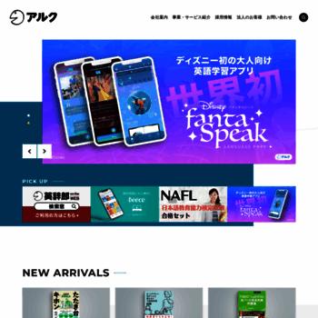 Alc.co.jp thumbnail