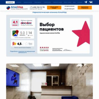Alcomed.ru thumbnail