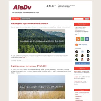 Веб сайт aledv.ru