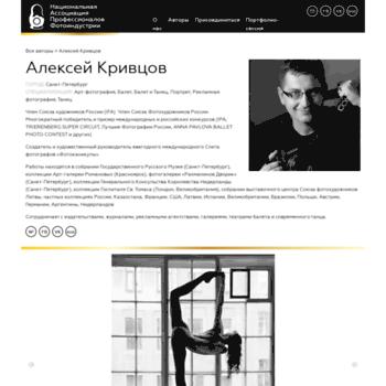 Alexkrivtsov.ru thumbnail