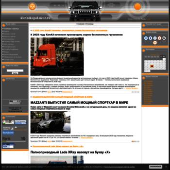 Веб сайт alexnikopol.ucoz.ru