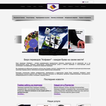 Alfavit.kiev.ua thumbnail