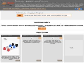 Alimonitor.ru thumbnail