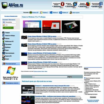 All4os.ru thumbnail