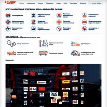 Веб сайт alliance-catalog.ru