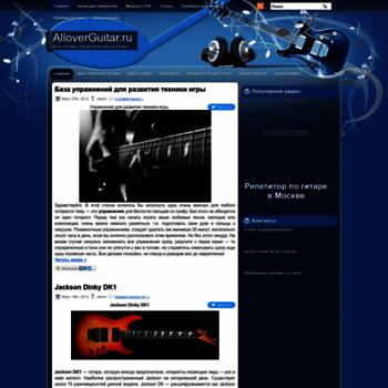 Alloverguitar.ru thumbnail
