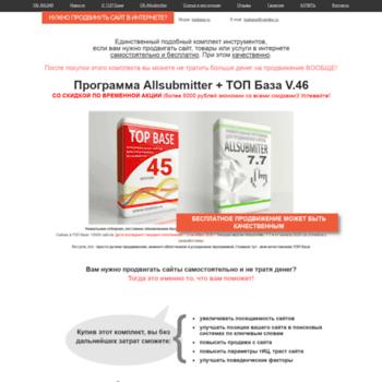 Веб сайт allsubmitter-topbase.ru