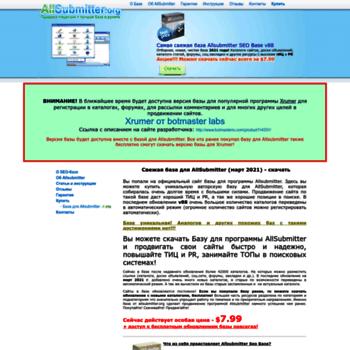 Веб сайт allsubmitter.org