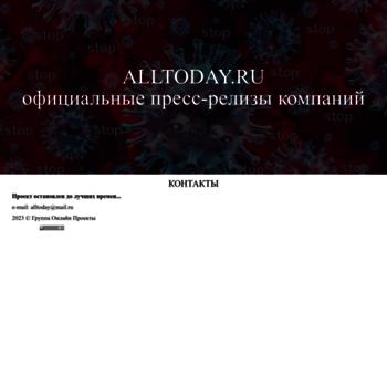 Веб сайт alltoday.ru