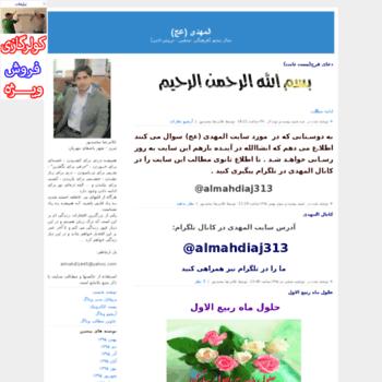 Almahdi-aj.ir thumbnail